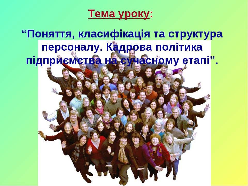 """Тема уроку: """"Поняття, класифікація та структура персоналу. Кадрова політика п..."""