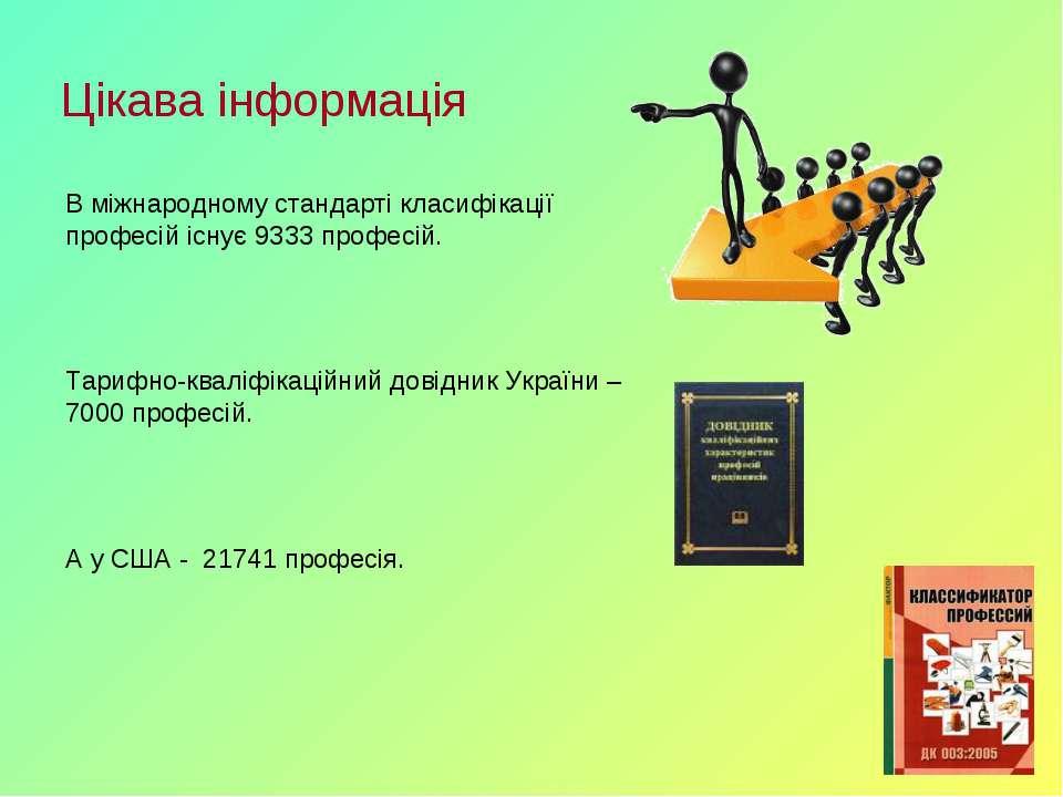 Цікава інформація В міжнародному стандарті класифікації професій існує 9333 п...
