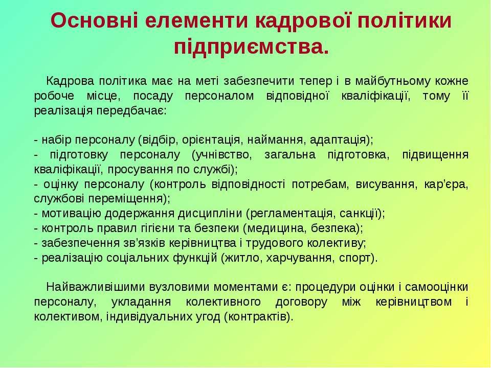 Основні елементи кадрової політики підприємства. Кадрова політика має на меті...