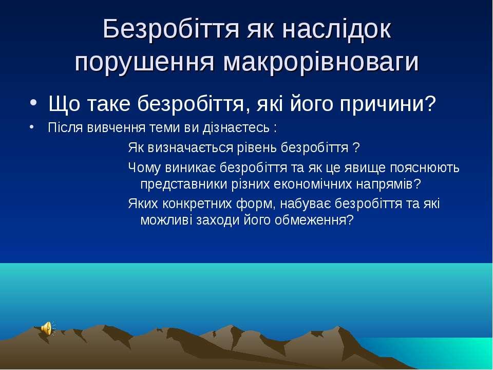 Безробіття як наслідок порушення макрорівноваги Що таке безробіття, які його ...