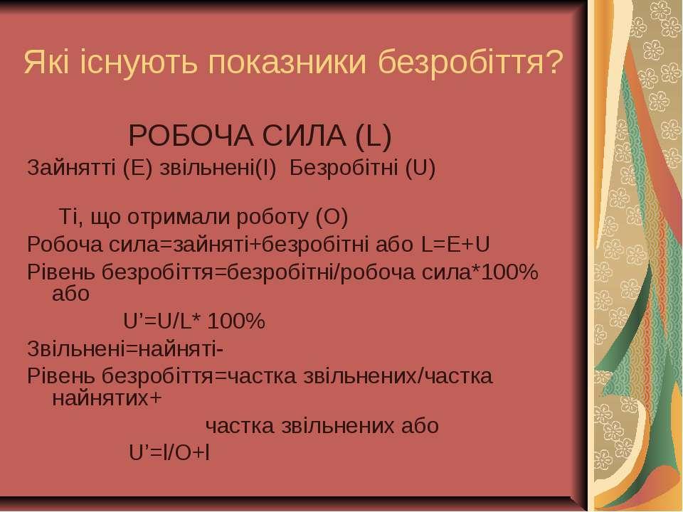 Які існують показники безробіття? РОБОЧА СИЛА (L) Зайнятті (Е) звільнені(І) Б...
