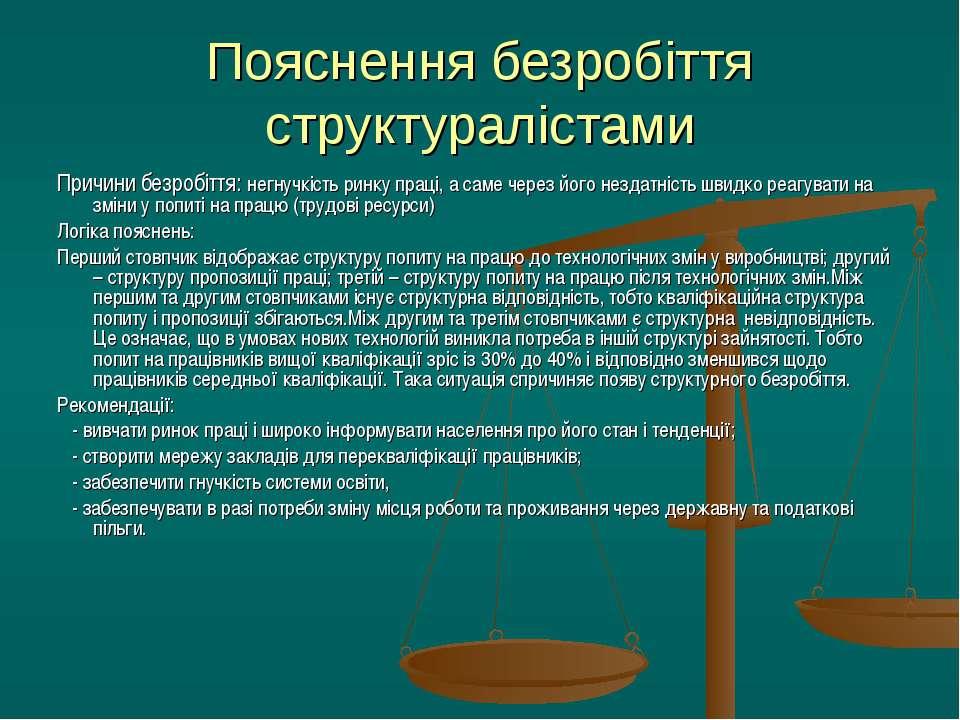 Пояснення безробіття структуралістами Причини безробіття: негнучкість ринку п...