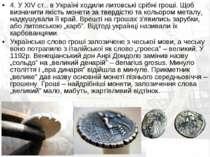 4. У XIV ст.. в Україні ходили литовські срібні гроші. Щоб визначити якість м...