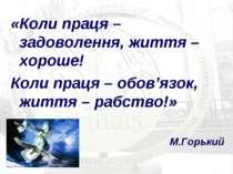 «Коли праця – задоволення, життя – хороше! Коли праця – обов'язок, життя – ра...