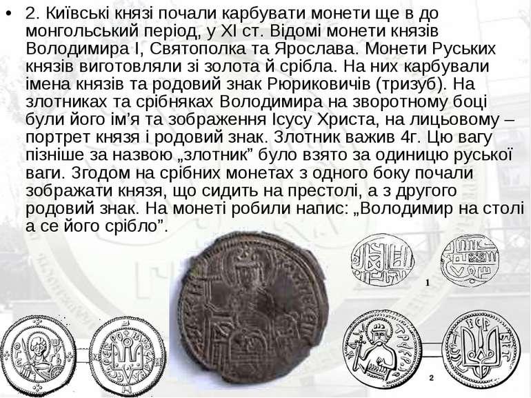 2. Київські князі почали карбувати монети ще в до монгольський період, у ХІ с...