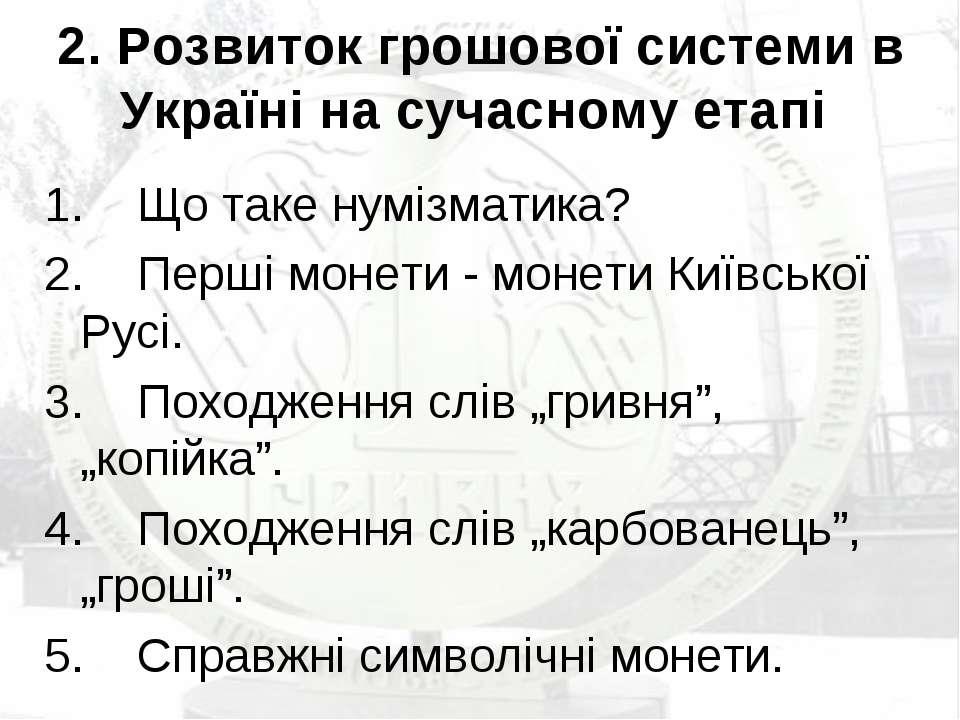 2. Розвиток грошової системи в Україні на сучасному етапі 1. Що таке нуміз...