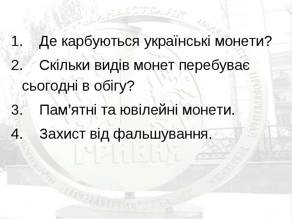 1. Де карбуються українські монети? 2. Скільки видів монет перебуває сь...