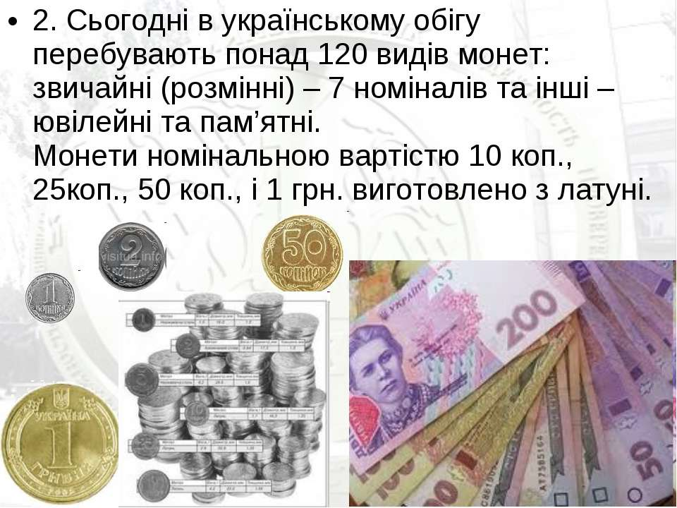 2. Сьогодні в українському обігу перебувають понад 120 видів монет: звичайні ...