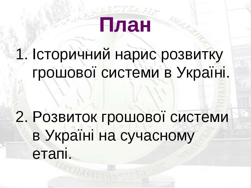 План Історичний нарис розвитку грошової системи в Україні. Розвиток грошової ...