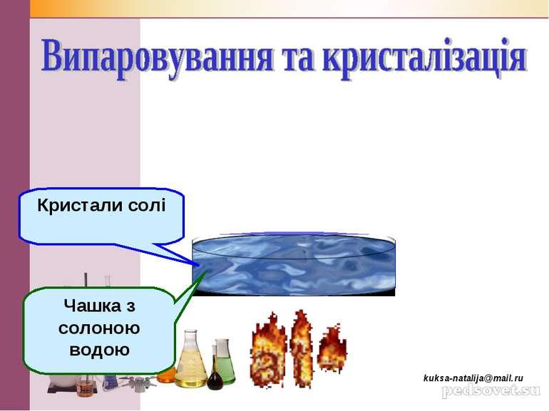 Чашка з солоною водою Кристали солі kuksa-natalija@mail.ru