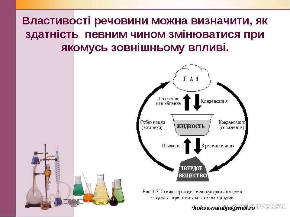 Властивості речовини можна визначити, як здатність певним чином змінюватися п...