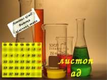 листопад Літопис хімії Витоки хімічних знань пн вт ср чт пт сб нд    1 2 ...