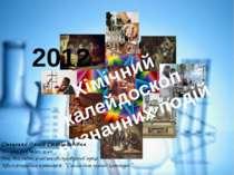 Хімічний калейдоскоп визначних подій 2012 Стеценко Олена Станіславівна Посада...