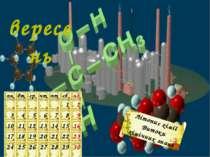 вересень Літопис хімії Витоки хімічних знань пн вт ср чт пт сб нд     1 2...
