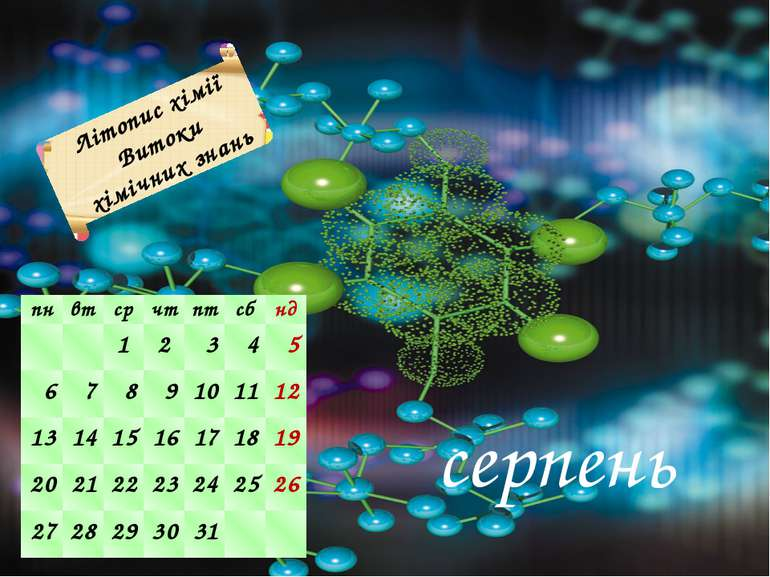 серпень Літопис хімії Витоки хімічних знань пн вт ср чт пт сб нд   1 2 3 ...
