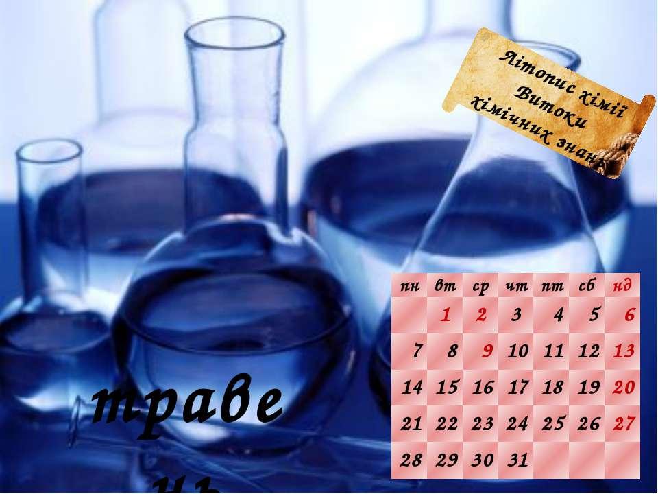 травень Літопис хімії Витоки хімічних знань пн вт ср чт пт сб нд  1 2 3 4...