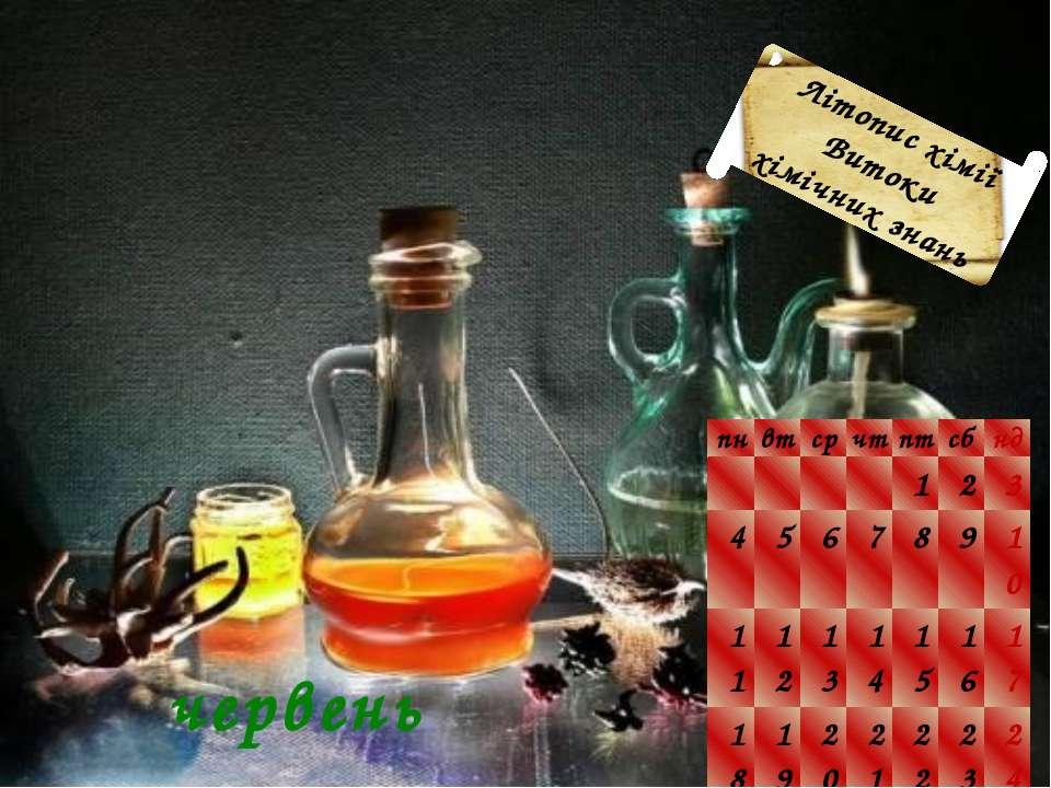 червень Літопис хімії Витоки хімічних знань пн вт ср чт пт сб нд     1 2 ...