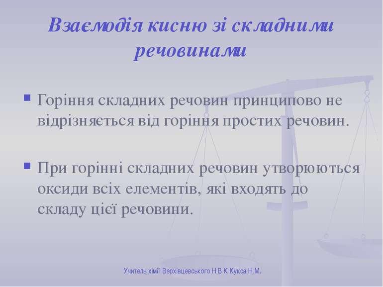 Взаємодія кисню зі складними речовинами Горіння складних речовин принципово н...