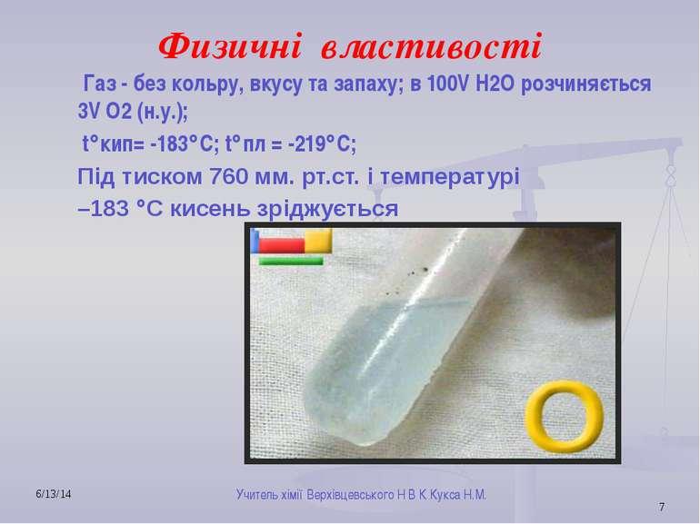 Физичні властивості Газ - без кольру, вкусу та запаху; в 100V H2O розчиняєтьс...
