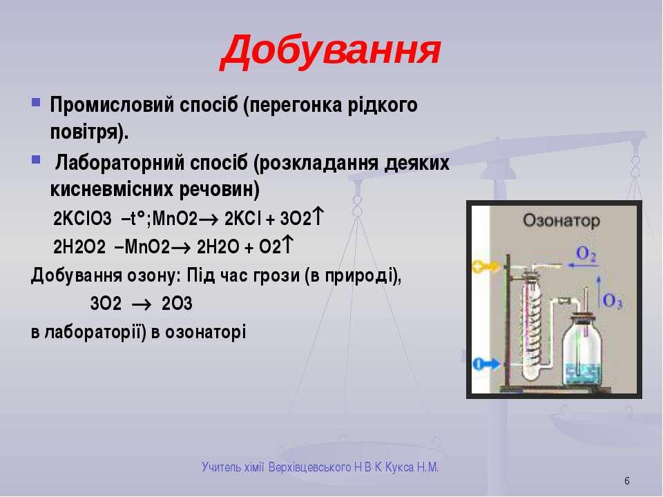 Добування Промисловий спосіб (перегонка рідкого повітря). Лабораторний спосіб...