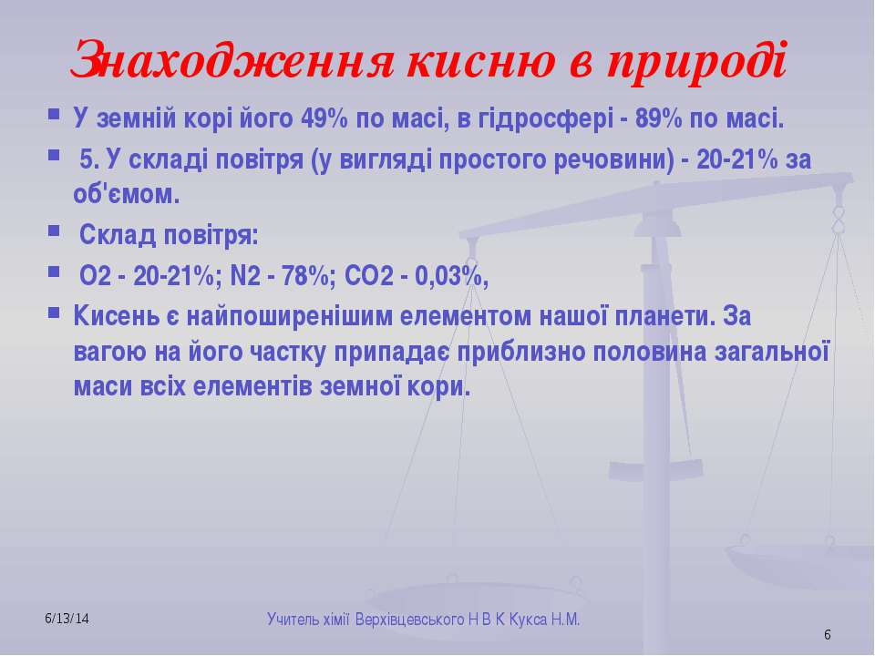 Знаходження кисню в природі У земній корі його 49% по масі, в гідросфері - 89...