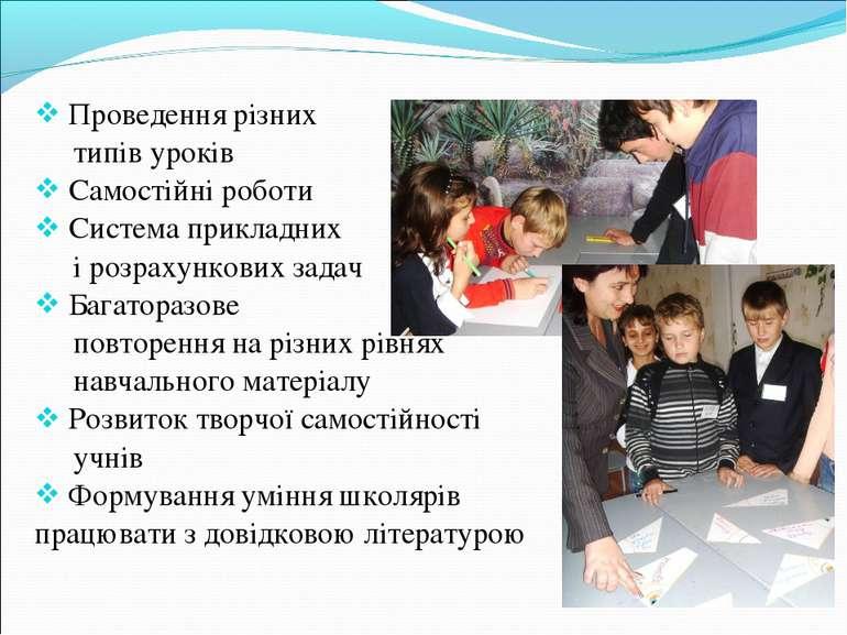 Проведення різних типів уроків Самостійні роботи Система прикладних і розраху...