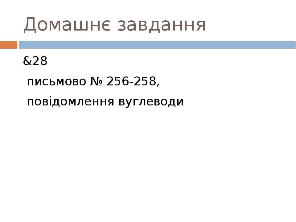 Домашнє завдання &28 письмово № 256-258, повідомлення вуглеводи
