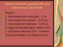 Приготовление удобрений для комнатных растений Рецепт: 1. Азотнокислого кальц...