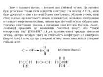 Одне з головних питань – питання про хімічний зв'язок. Це питання було розв'я...