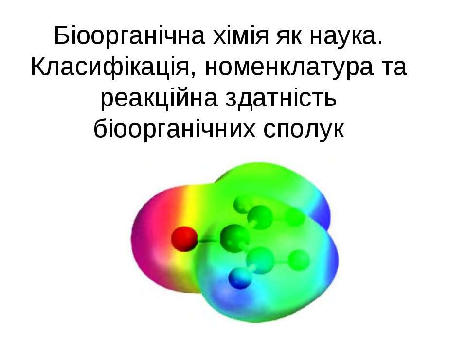 Біоорганічна хімія як наука. Класифікація, номенклатура та реакційна здатніст...