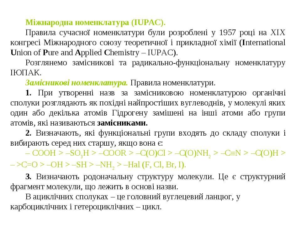 Міжнародна номенклатура (IUPAC). Правила сучасної номенклатури були розроблен...