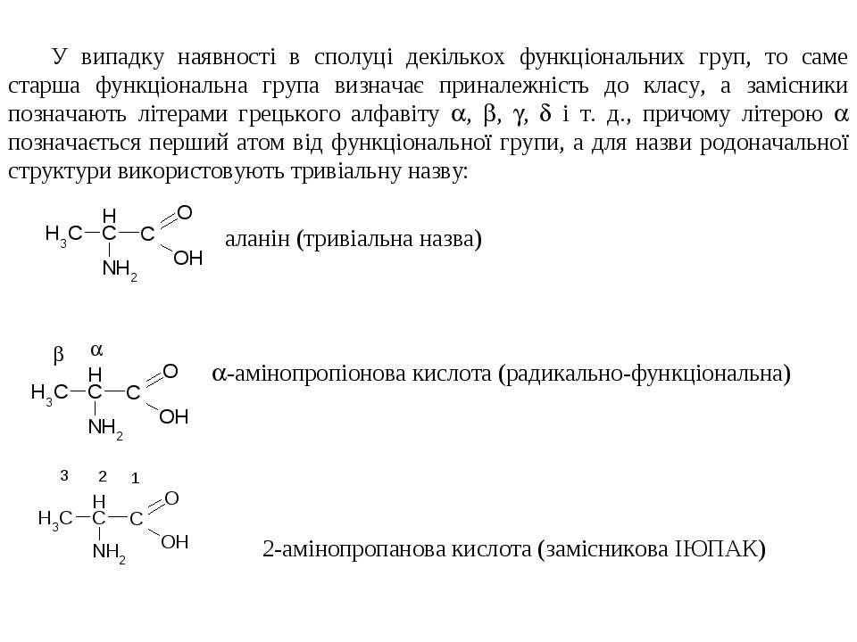 У випадку наявності в сполуці декількох функціональних груп, то саме старша ф...