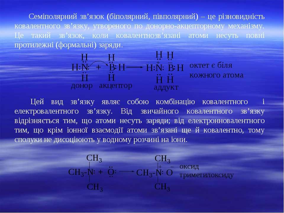 Семіполярний зв'язок (біполярний, півполярний) – це різновидність ковалентног...