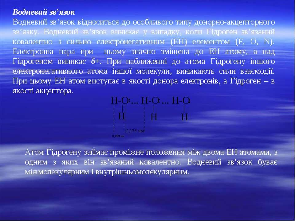 Водневий зв'язок Водневий зв'язок відноситься до особливого типу донорно-акце...
