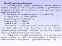 Відповіді на поставлені питання: 1. а) гібридизовані орбіталі концентруют...