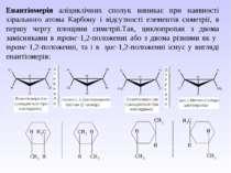 Енантіомерія аліциклічних сполук виникає при наявності хірального атома Карбо...