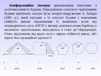 Конформаційна ізомерія циклоалканів пов'язана з особливостями їх будови. Пере...