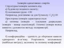 Ізомерія одноатомних спиртів Структурна ізомерія залежить від: а) будови вугл...
