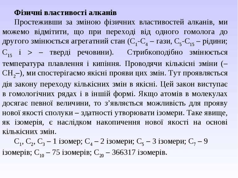 Фізичні властивості алканів Простеживши за зміною фізичних властивостей алкан...