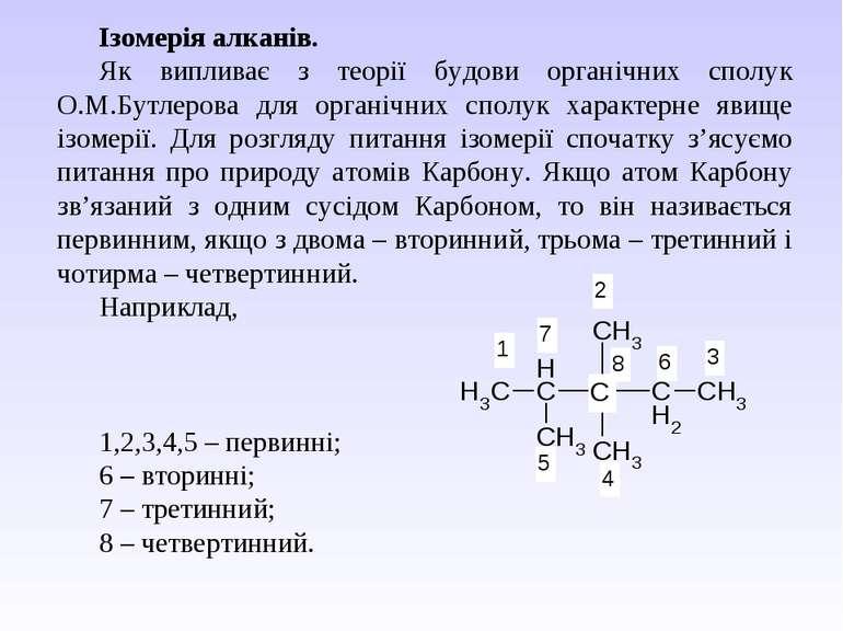 Ізомерія алканів. Як випливає з теорії будови органічних сполук О.М.Бутлерова...