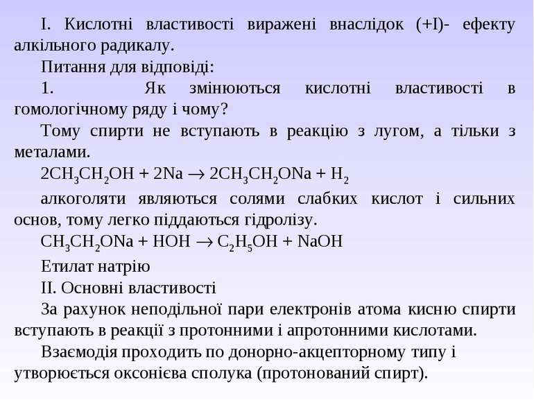 І. Кислотні властивості виражені внаслідок (+І)- ефекту алкільного радикалу. ...