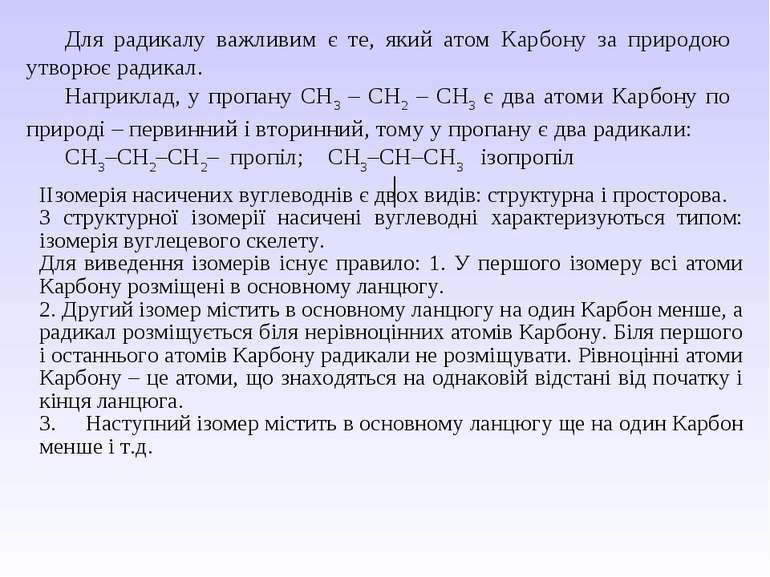 Для радикалу важливим є те, який атом Карбону за природою утворює радикал. На...
