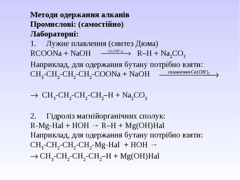Методи одержання алканів Промислові: (самостійно) Лабораторні: 1. Лужне п...