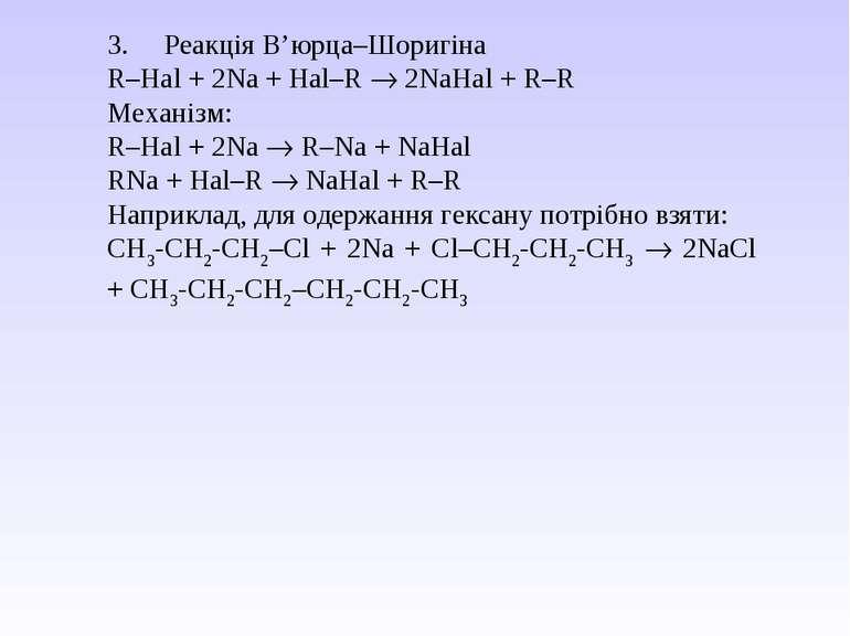 3. Реакція В'юрца–Шоригіна R–Hal + 2Na + Hal–R 2NaHal + R–R Механізм: R–H...