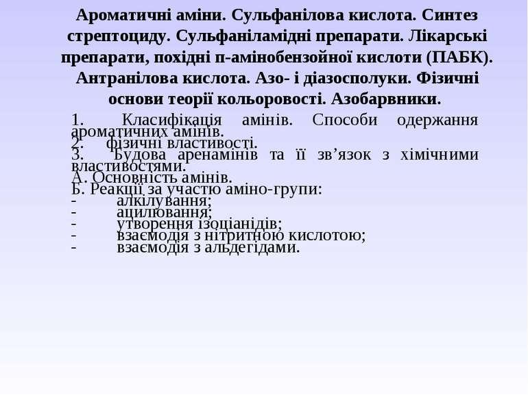 Ароматичні аміни. Сульфанілова кислота. Синтез стрептоциду. Сульфаніламідні п...
