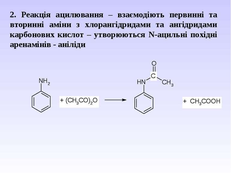 2. Реакція ацилювання – взаємодіють первинні та вторинні аміни з хлорангідрид...