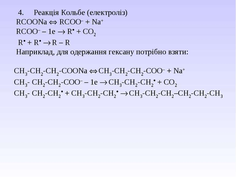 4. Реакція Кольбе (електроліз) RCOONa RCOO– + Na+ RCOO– – 1е R + СО2 R +...