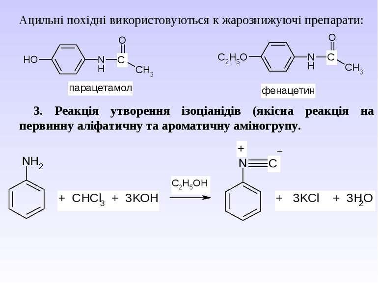 Ацильні похідні використовуються к жарознижуючі препарати: 3. Реакція утворен...