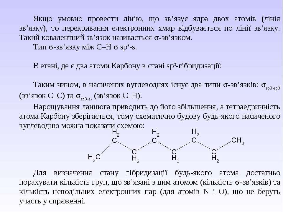 Якщо умовно провести лінію, що зв'язує ядра двох атомів (лінія зв'язку), то п...
