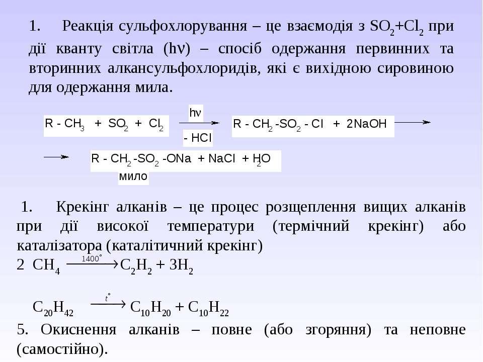1. Реакція сульфохлорування – це взаємодія з SO2+Cl2 при дії кванту світл...
